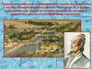 Первые упоминания об отрицательных числах мы встречаем в трудах древнекитайск