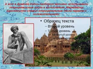 А вот в Древней Индии наоборот активно использовали отрицательные числа в выч