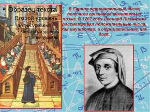 В Европе отрицательные числа получили признание значительно позже. В 1202 год
