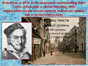 И только в 1831 году немецкий математик Карл Гаусс объяснил в своих трудах, ч