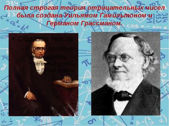 Полная строгая теория отрицательных чисел была создана Уильямом Гамильтоном и...