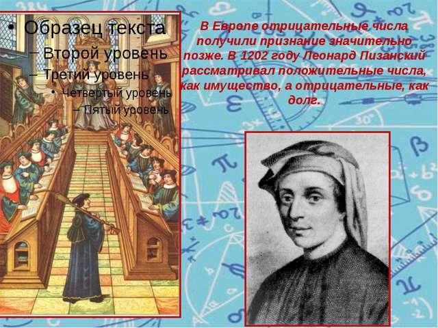 В Европе отрицательные числа получили признание значительно позже. В 1202 год...