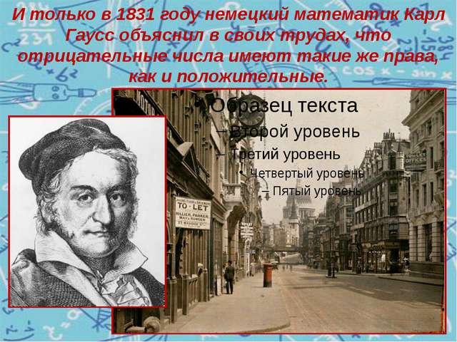 И только в 1831 году немецкий математик Карл Гаусс объяснил в своих трудах, ч...
