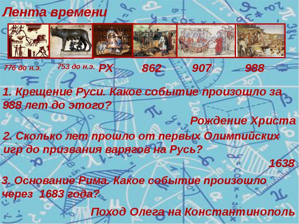 753 до н.э. 776 до н.э. РХ 862 907 988 Лента времени Рождение Христа 2. Сколь...