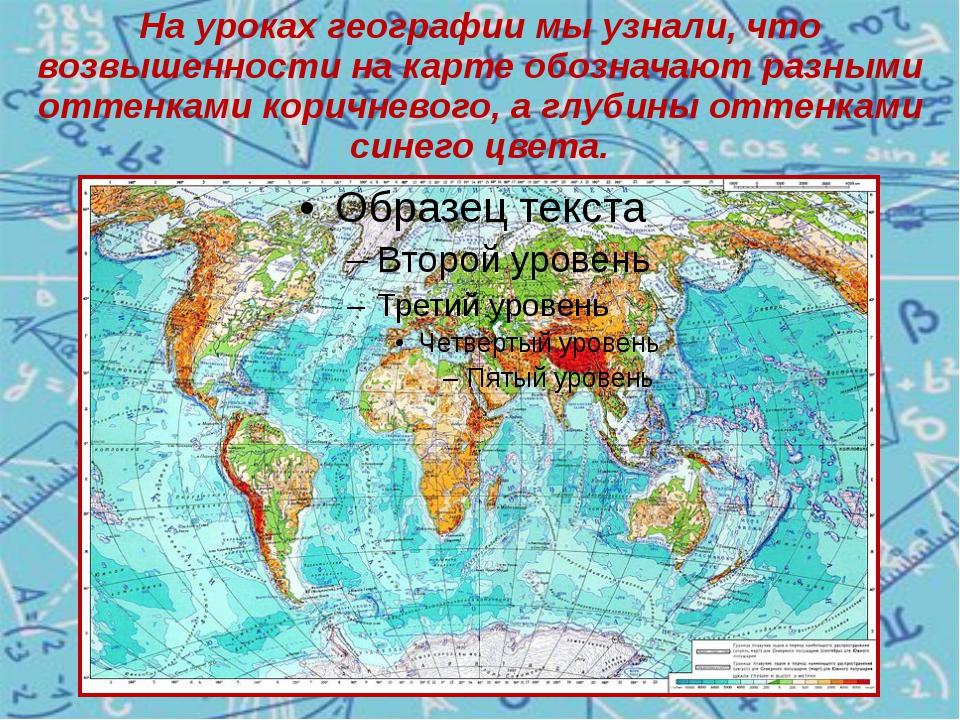 На уроках географии мы узнали, что возвышенности на карте обозначают разными...