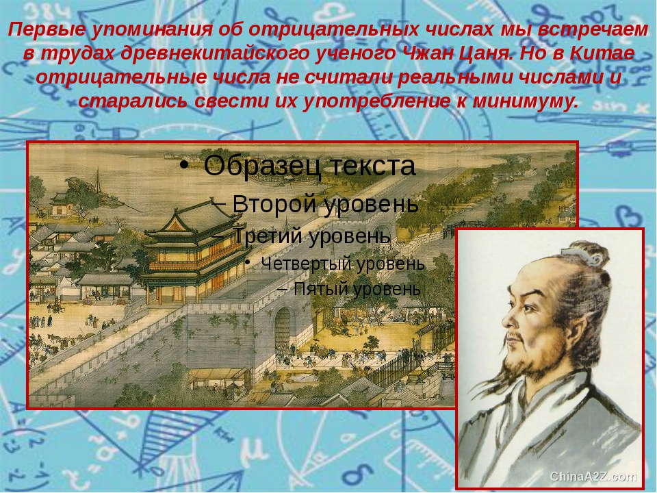 Первые упоминания об отрицательных числах мы встречаем в трудах древнекитайск...