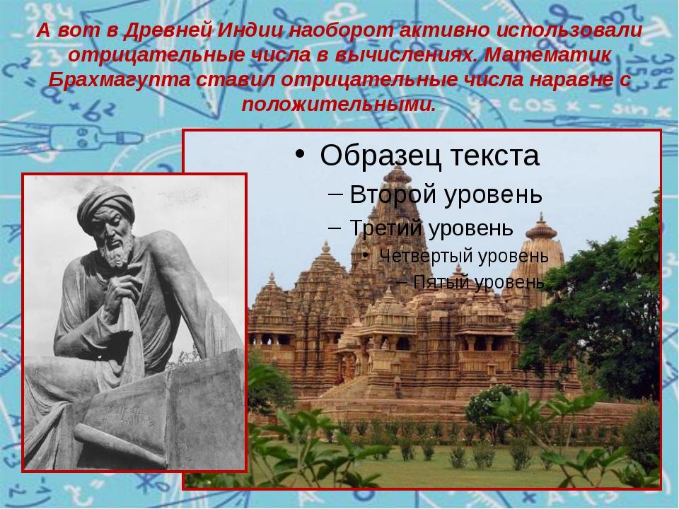 А вот в Древней Индии наоборот активно использовали отрицательные числа в выч...