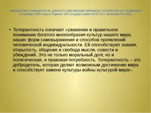 определение толерантности, данное в «Декларации принципов толерантности» (под