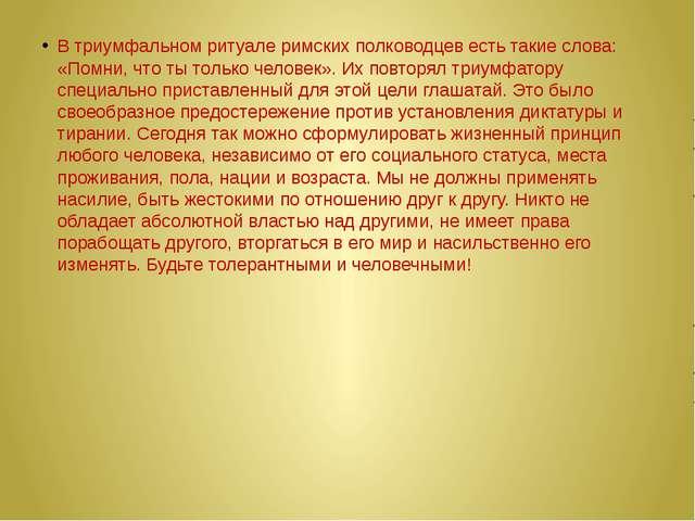 В триумфальном ритуале римских полководцев есть такие слова: «Помни, что ты...