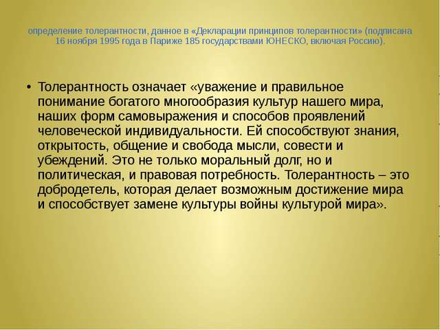 определение толерантности, данное в «Декларации принципов толерантности» (под...