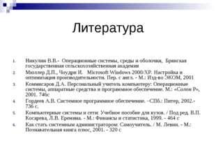 Литература  Никулин В.В.- Операционные системы, среды и оболочки, Брянская