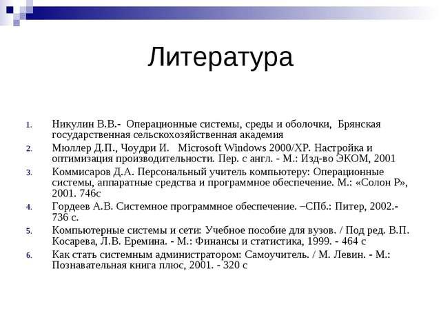 Литература  Никулин В.В.- Операционные системы, среды и оболочки, Брянская...