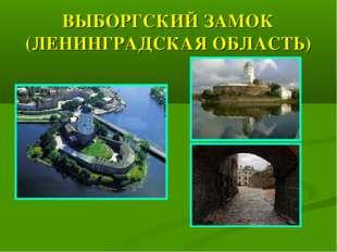 ВЫБОРГСКИЙ ЗАМОК (ЛЕНИНГРАДСКАЯ ОБЛАСТЬ)