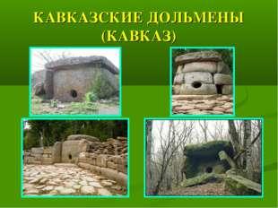КАВКАЗСКИЕ ДОЛЬМЕНЫ (КАВКАЗ)