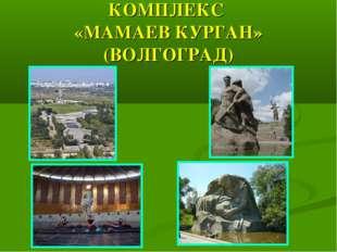КОМПЛЕКС «МАМАЕВ КУРГАН» (ВОЛГОГРАД)