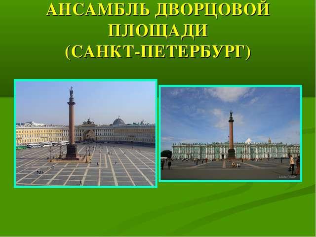 АНСАМБЛЬ ДВОРЦОВОЙ ПЛОЩАДИ (САНКТ-ПЕТЕРБУРГ)