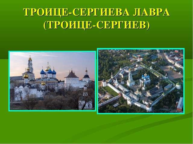 ТРОИЦЕ-СЕРГИЕВА ЛАВРА (ТРОИЦЕ-СЕРГИЕВ)