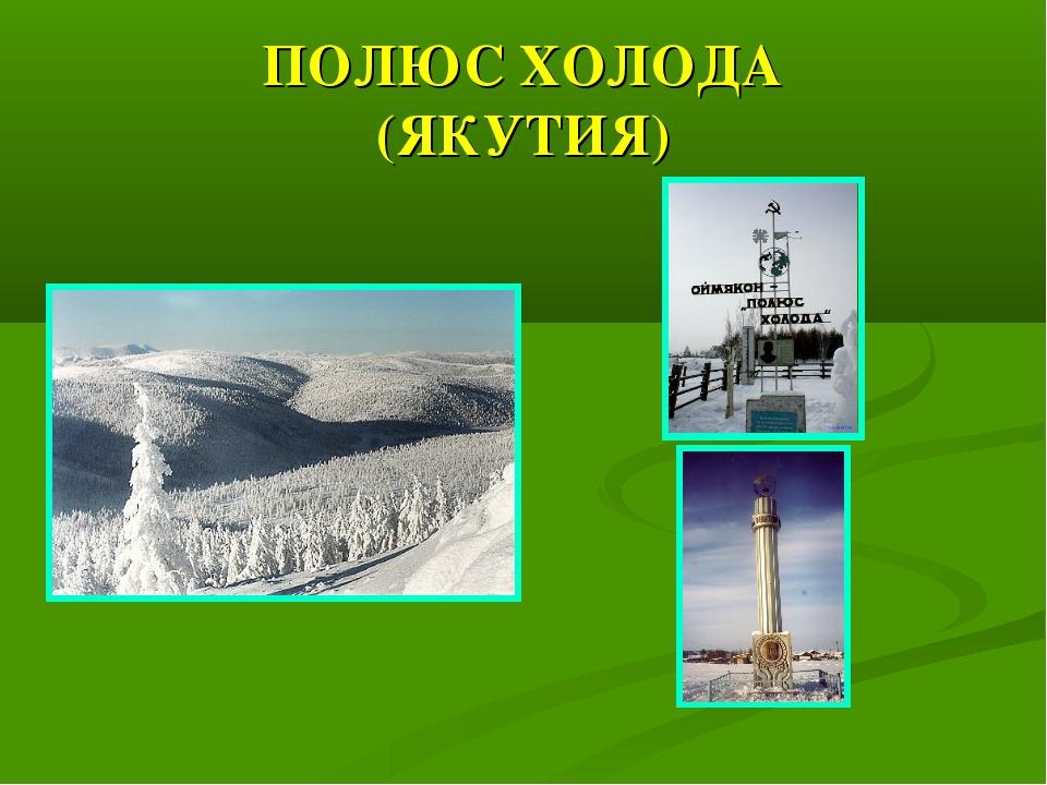 ПОЛЮС ХОЛОДА (ЯКУТИЯ)
