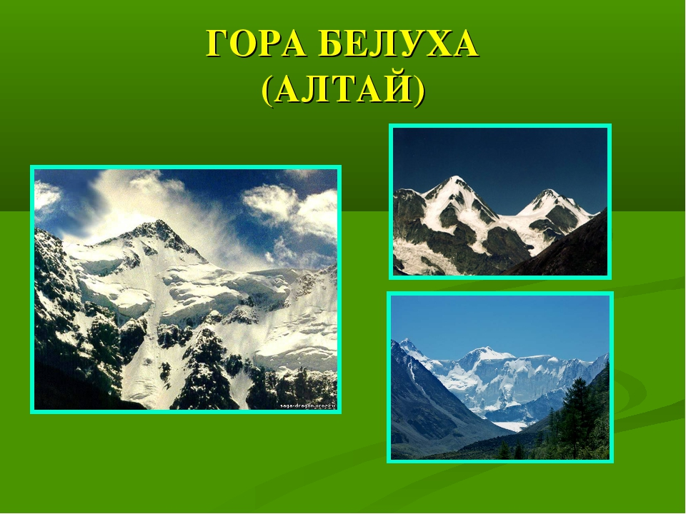 ГОРА БЕЛУХА (АЛТАЙ)