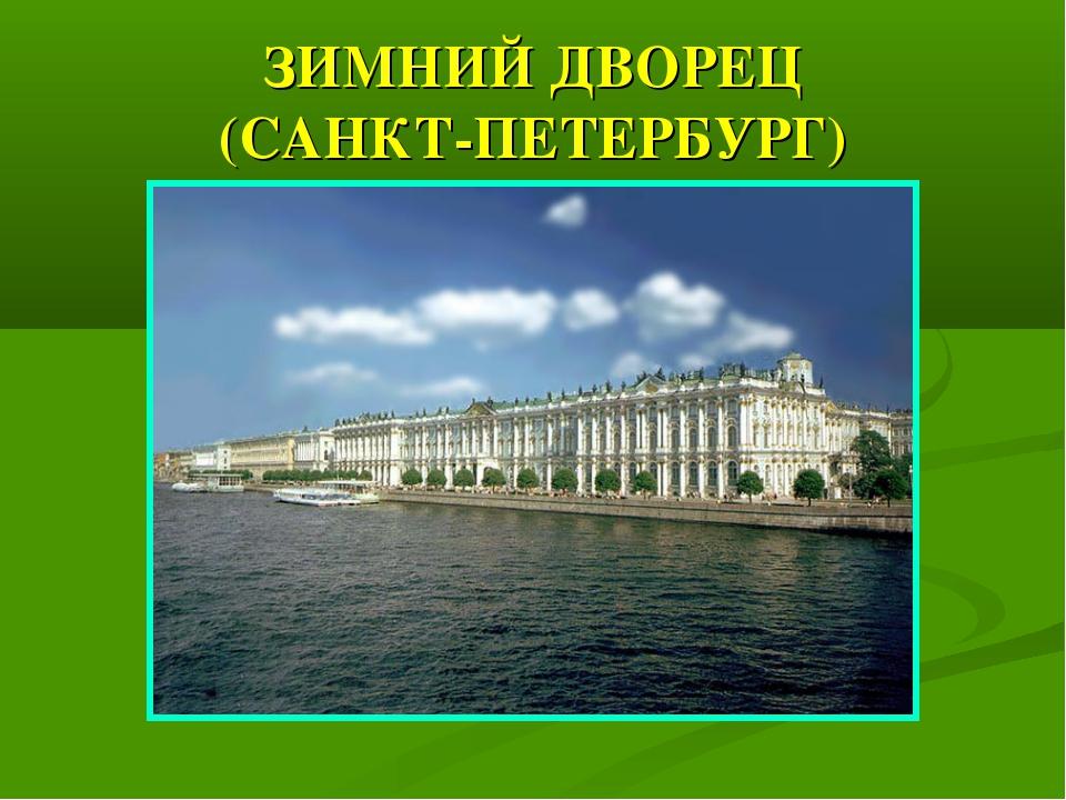 ЗИМНИЙ ДВОРЕЦ (САНКТ-ПЕТЕРБУРГ)