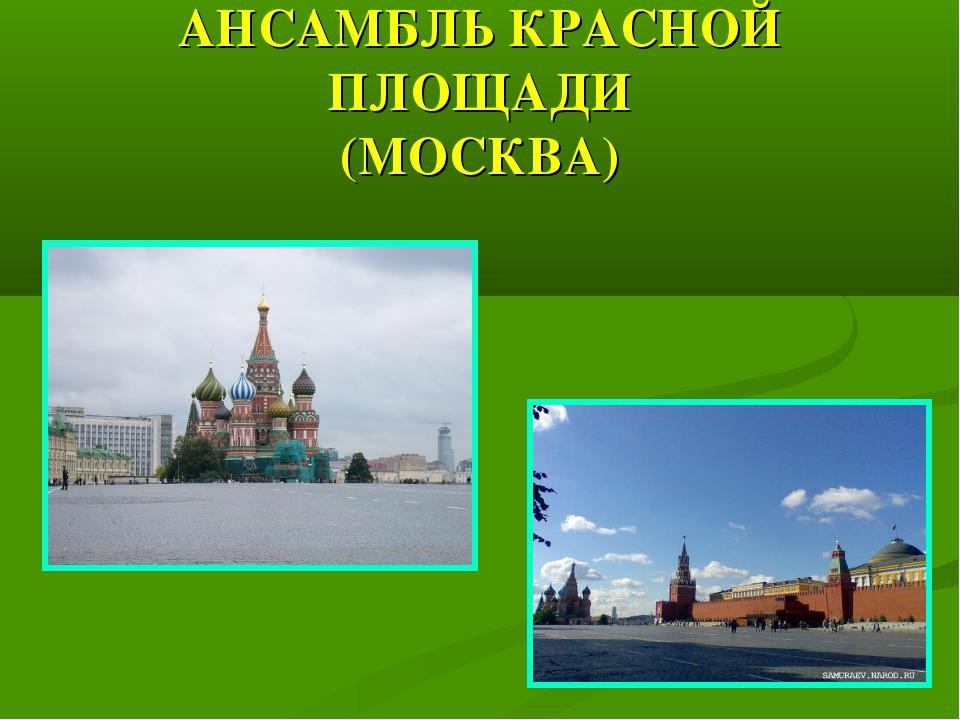 АНСАМБЛЬ КРАСНОЙ ПЛОЩАДИ (МОСКВА)