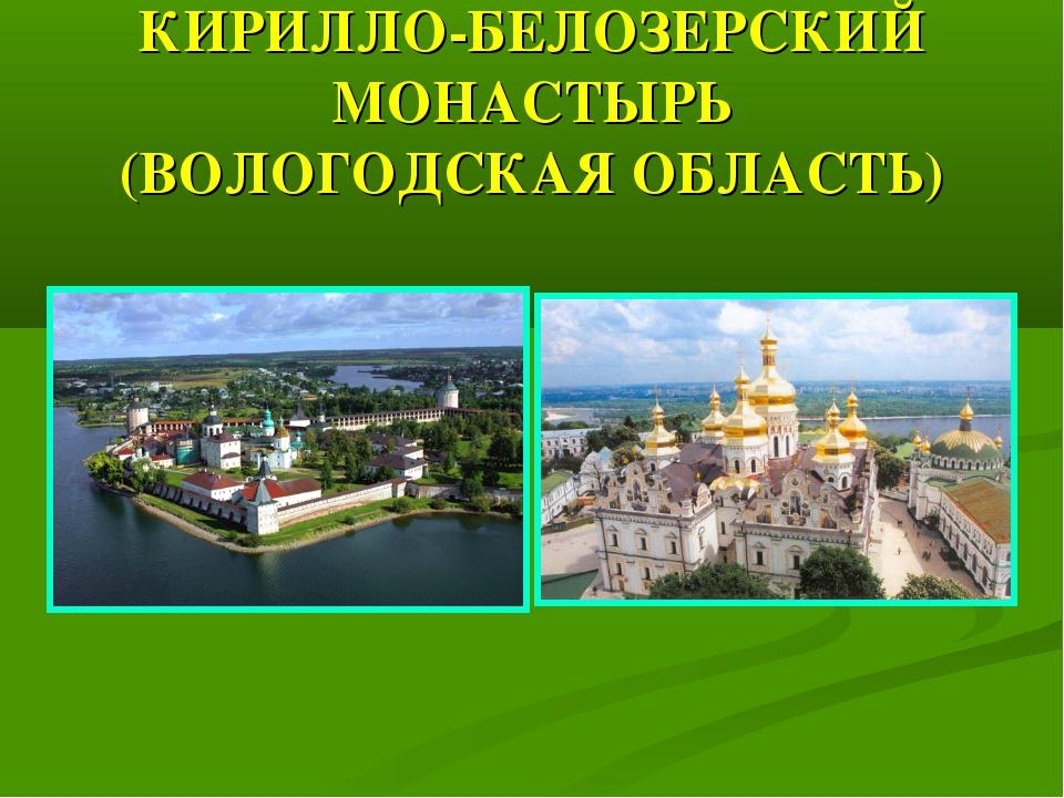 КИРИЛЛО-БЕЛОЗЕРСКИЙ МОНАСТЫРЬ (ВОЛОГОДСКАЯ ОБЛАСТЬ)