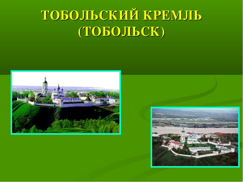 ТОБОЛЬСКИЙ КРЕМЛЬ (ТОБОЛЬСК)