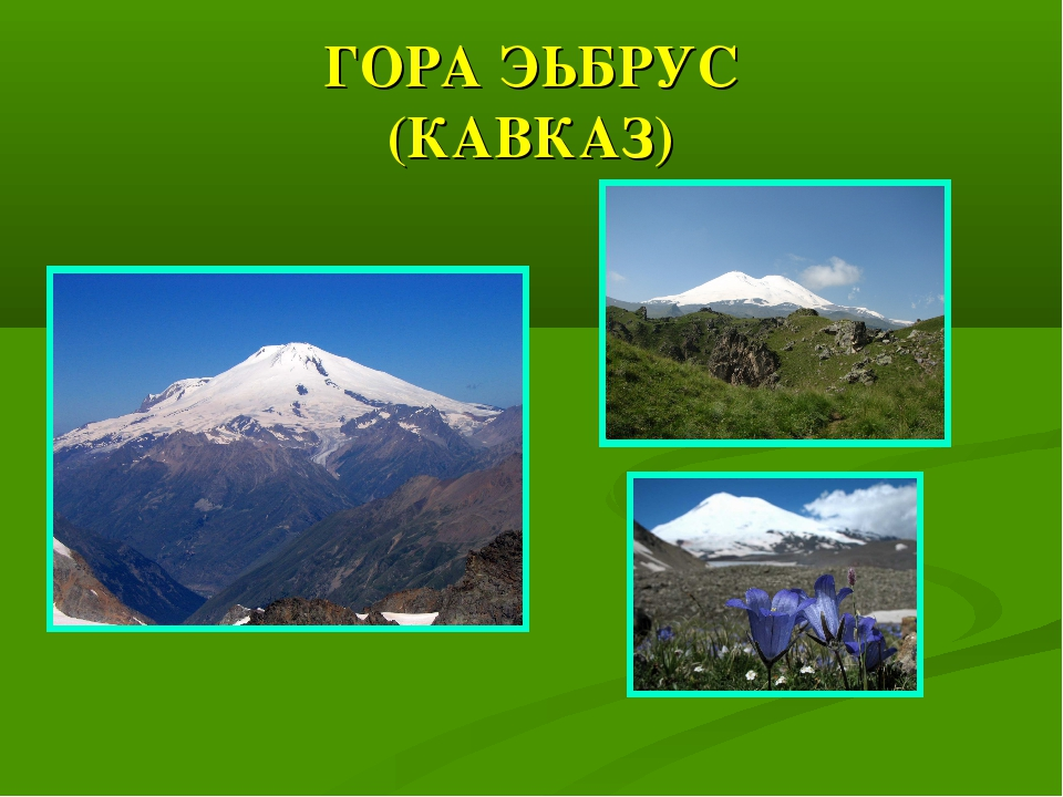 ГОРА ЭЬБРУС (КАВКАЗ)
