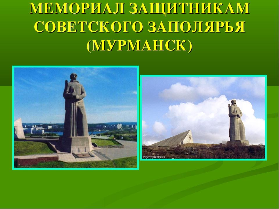 МЕМОРИАЛ ЗАЩИТНИКАМ СОВЕТСКОГО ЗАПОЛЯРЬЯ (МУРМАНСК)