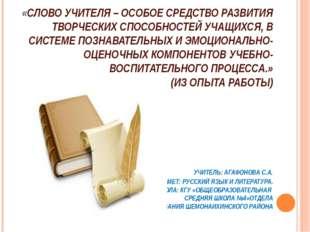«СЛОВО УЧИТЕЛЯ – ОСОБОЕСРЕДСТВО РАЗВИТИЯ ТВОРЧЕСКИХ СПОСОБНОСТЕЙ УЧАЩИХСЯ, В