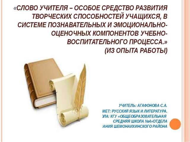 «СЛОВО УЧИТЕЛЯ – ОСОБОЕСРЕДСТВО РАЗВИТИЯ ТВОРЧЕСКИХ СПОСОБНОСТЕЙ УЧАЩИХСЯ, В...