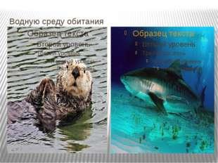 Водную среду обитания