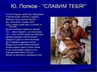 "Ю. Попков - ""СЛАВИМ ТЕБЯ!"" Ты моя Родина, край наш, Мордовия! В жизни опора,"