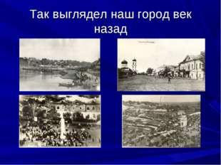Так выглядел наш город век назад