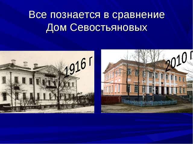 Все познается в сравнение Дом Севостьяновых