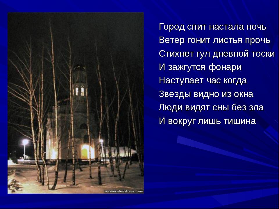 Город спит настала ночь Ветер гонит листья прочь Стихнет гул дневной тоски И...