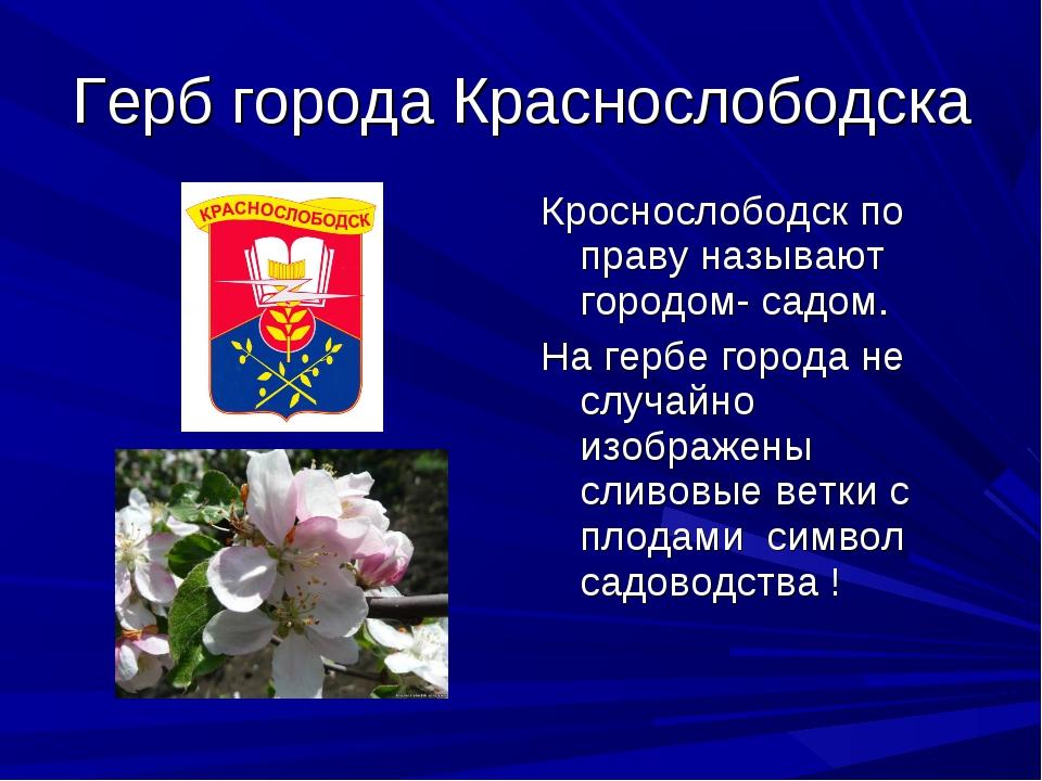 Герб города Краснослободска Кроснослободск по праву называют городом- садом....