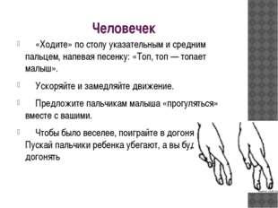 Человечек ◈ «Ходите» по столу указательным и средним пальцем, напевая песенку