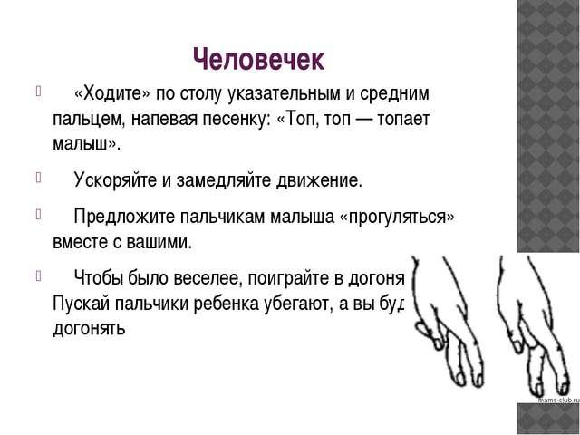 Человечек ◈ «Ходите» по столу указательным и средним пальцем, напевая песенку...