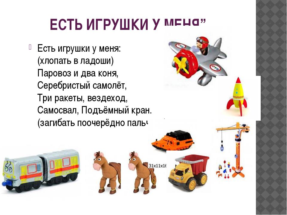 """ЕСТЬ ИГРУШКИ У МЕНЯ"""" Есть игрушки у меня: (хлопать в ладоши) Паровоз и дв..."""