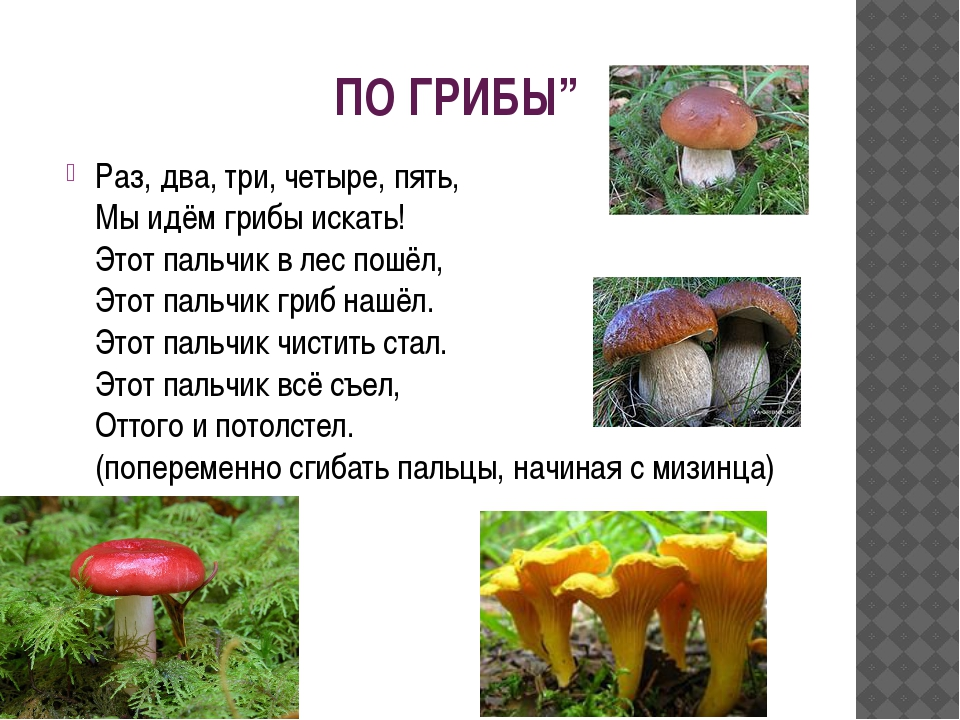 """ПО ГРИБЫ"""" Раз, два, три, четыре, пять, Мы идём грибы искать! Этот пальчик..."""