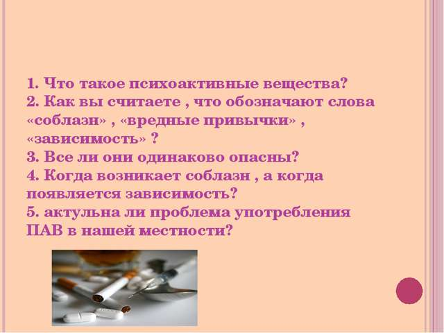 1. Что такое психоактивные вещества? 2. Как вы считаете , что обозначают сло...