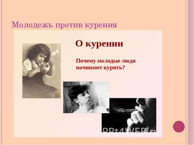 Молодежь против курения