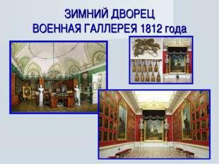 ЗИМНИЙ ДВОРЕЦ ВОЕННАЯ ГАЛЛЕРЕЯ 1812 года