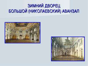 ЗИМНИЙ ДВОРЕЦ БОЛЬШОЙ (НИКОЛАЕВСКИЙ) АВАНЗАЛ