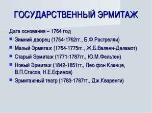 ГОСУДАРСТВЕННЫЙ ЭРМИТАЖ Дата основания – 1764 год Зимний дворец (1754-1762гг.