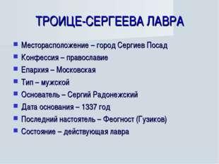 ТРОИЦЕ-СЕРГЕЕВА ЛАВРА Месторасположение – город Сергиев Посад Конфессия – пра