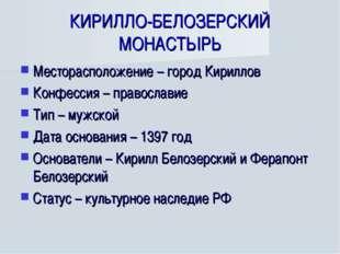 КИРИЛЛО-БЕЛОЗЕРСКИЙ МОНАСТЫРЬ Месторасположение – город Кириллов Конфессия –