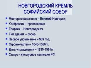 НОВГОРОДСКИЙ КРЕМЛЬ СОФИЙСКИЙ СОБОР Месторасположение – Великий Новгород Конф