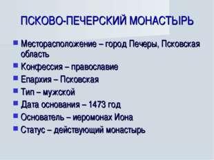 ПСКОВО-ПЕЧЕРСКИЙ МОНАСТЫРЬ Месторасположение – город Печеры, Псковская област